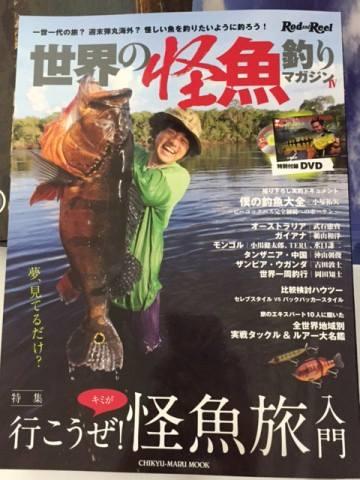 『世界の怪魚釣りマガジンIV』に代表の赤塚ケンイチ、ベンダ、ナナテンなどが掲載