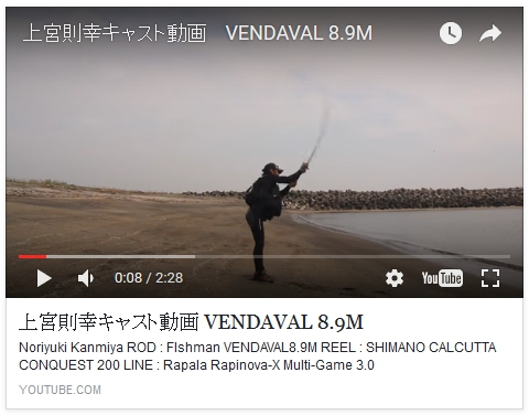 上宮則幸 BRIST VENDAVAL 89Mキャスト動画