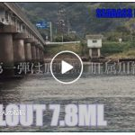 Beams RIPLOUT7.8ML(ビームスリプラウト)でのシーバス実釣動画
