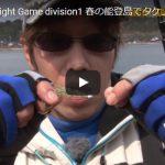 FishmanTV Light Game division1 春の能登島でタケノコメバル・ナイトメバリング