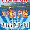 第17回 TCP 豊の水辺クリーンプロジェクトにFishmanフィールドテスターの上宮則幸が参加致します