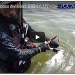 第2回FishmanTVシーバスディビジョン公開です!