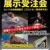 8月最後の週末は大阪にてFishman展示受注会です!!