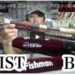 台湾 バラマンディ Fishing Guide『AQUA』のRYOさんがBRIST5.10MXHとBC4の解説をしています。
