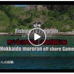 Fishman代表赤塚による北海道室蘭でのボートロックゲームが間もなく公開予定です。