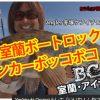 赤塚ケンイチによる北海道室蘭でのボートロックゲームの動画(前編)がFishmanTVにて公開!