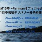 9月15日(金)AM10時から下記の商品の11月デリバリー分の予約を開始致します。