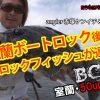 夏の室蘭ボートロックフィッシングの後編 爆釣劇が遂に公開!!