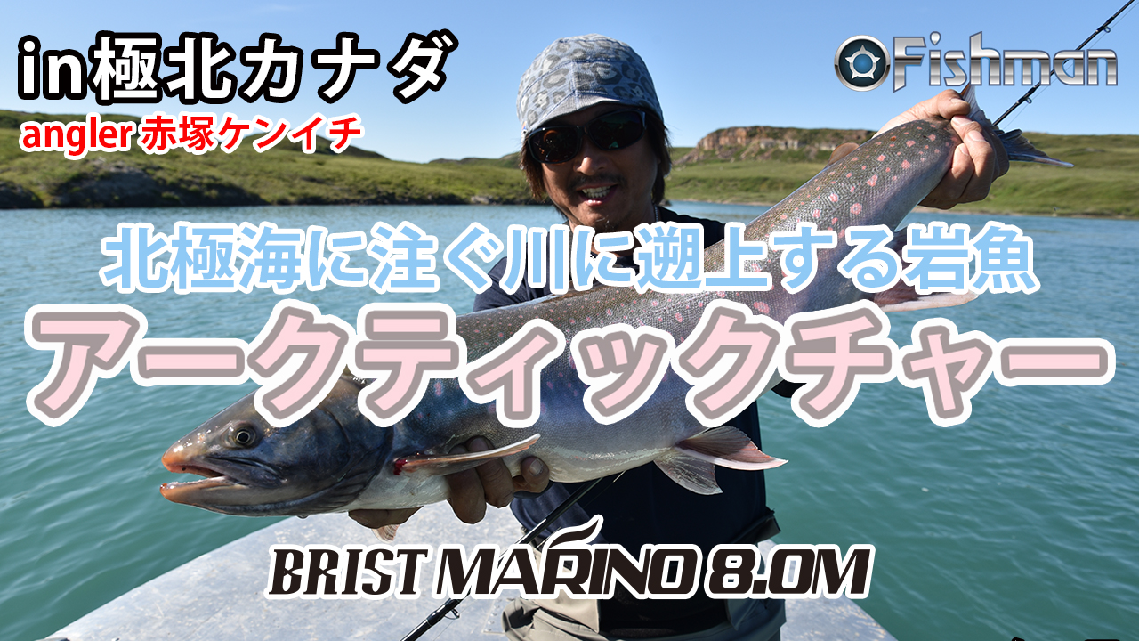 極北カナダでBRIST MARINO 8.0Mを使いアークティックチャーを狙う動画を公開です!