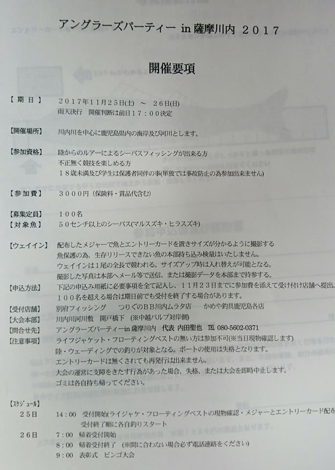 アングラーズパーティーin薩摩川内にFishmanも参加致します!