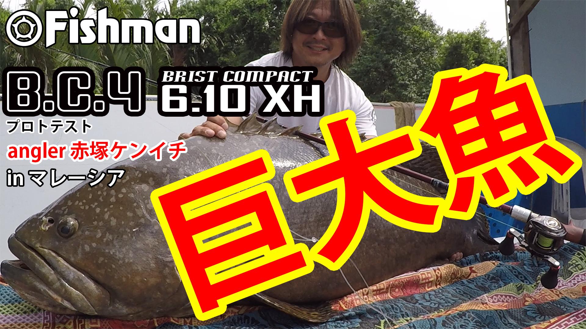 Fishman TV公開です!モンスターパックロッドでジャイアントグルーパー釣り!inマレーシア