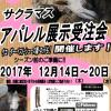 昨日より上州屋金沢金石店様にて展示受注会がスタートしております!
