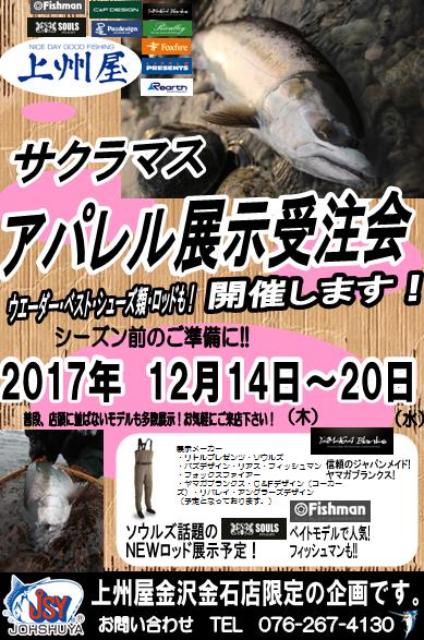 上州屋金沢金石店様にてサクラマス展示受注会を開催を致します。