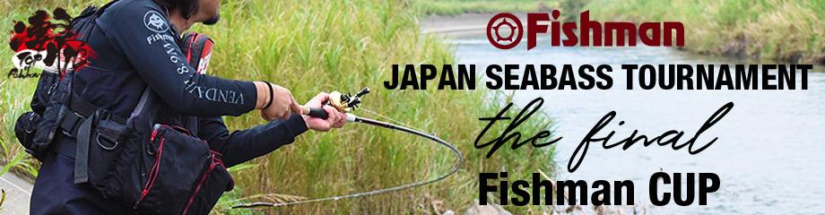 fimo全日本シーバス選手権の第8戦は Fishman CUPとなっております!