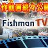 Fishmanロッドの魅力満載『FishmanTV』続々アップ中!