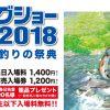 フィッシングショー大阪2018で個人的におススメしたいロッドを何本か簡単にご紹介