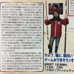 現在発売中ソルティ4月号にフィールドテスター上宮則幸が登場!