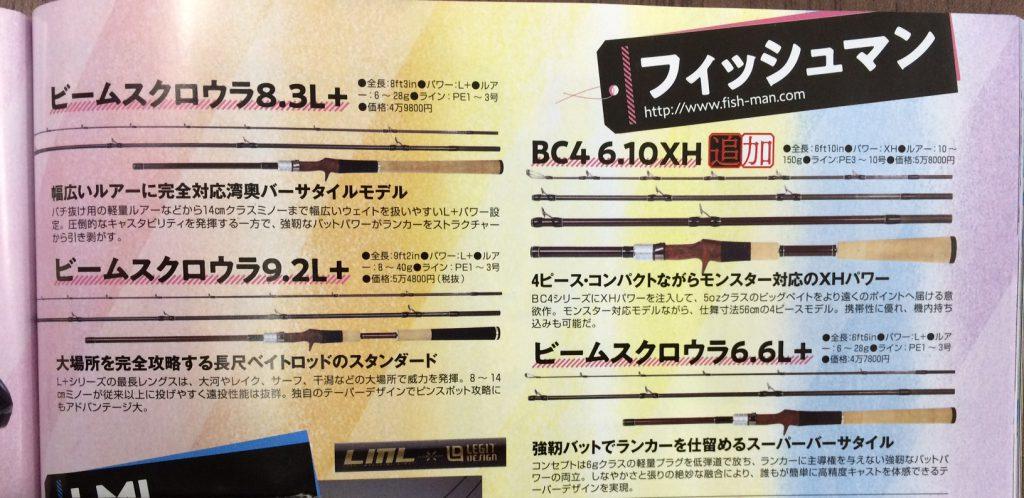現在発売中のルアー・マガジンソルト3月号の新商品コーナーにFishman Beams CRAWLAシリーズ / BC4 6.10XHが掲載されております!
