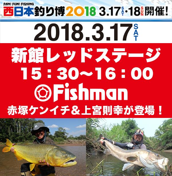 西日本釣り博2018のステージイベントに赤塚&上宮が登場します!