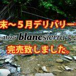 4月末~5月デリバリー予定分のBeams blancsierra5.2ULがメーカー在庫完売となりました。