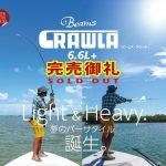 Beams CRAWLA66L+初回分は完売しました。