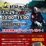 【再告知】7/29(日)秋田県のディスカウントショップドジャース様にてFishman展示受注会を開催いたします!