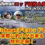 「魚野川の釣り宿 アンティーズハウス」でFishmanロッド試投&実釣会を開催致します!