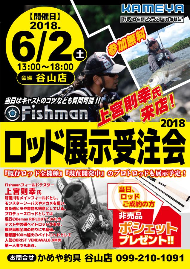 6月2日(土)かめや釣具 谷山店様にてFishman展示即売&受注会を開催致します。