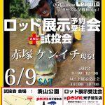 6月9日(土)鳥取県米子市にあるポイント米子皆生店様にてFishmanロッド展示受注会&試投会を開催致します。