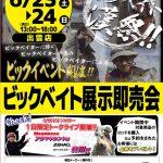 6月23日(土)~24(日)島根県のかめや釣具 出雲店様にてビックベイト漢祭が開催されます!