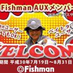Fishman AUX募集のご案内
