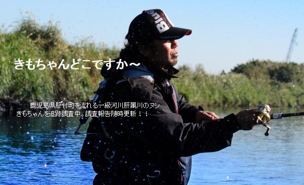 台風の増水明けの釣行
