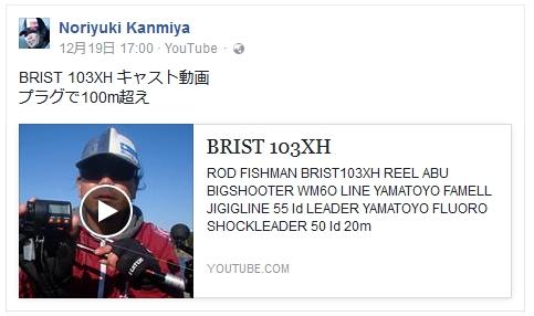 開発中のBRIST103XHのキャスト動画です!