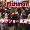 Fishmanホームページにて『ジャパンフィッシングショー2017』でのイベント情報・販売商品・プレゼント情報等アップ致しました!