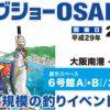 来週末はいよいよ『フィッシングショー大阪2017』です!!