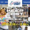 来週2月18日19日はいよいよ名古屋キープキャストとにいがたフィッシングショーです!!
