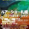 ルアーショー札幌とFishman懇親会のお知らせ。