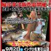 展示受注会です!9月最初の週末は名古屋にてFishman!