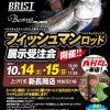 10月14日・15日の2日間上州屋新長岡店にてFishmna展示受注会を開催致します!!