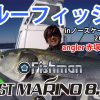 BRIST MARINO 8.0Mを使いボートからブルーフィッシュを狙う動画を公開!
