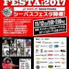 11月12日(日)に開催されます「SEABASS FESTA2017」にFishmanも出展致します!