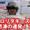 FishmanTV『フロリダキーズ編』公開です!