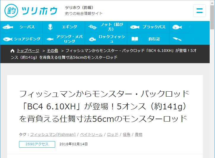 釣りの総合情報サイト、ツリホウ様に弊社BC4 6.10XHをご紹介頂きました!