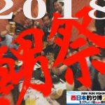 西日本釣り博2018終了後に『魚男祭』を開催致します!