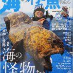 海の怪魚釣りマガジンにBC4シリーズが掲載されております!