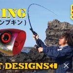 Fishmanオリジナルカラーパンプキン(PUMP KING)」の11cm各4色・14cm各4色がメーカー在庫完売となりました。