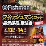4月13日(金)・14日(土) 上州屋渋谷東口店様にてFishman展示即売&受注会を開催致します!