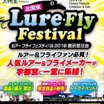 5月13日(日) 北関東ルアー・フライフェスティバル2018展示受注会のご案内