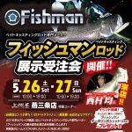 今月末の5月26日(土)~27日(日)上州屋燕三条店様にてFishman展示即売&受注会を開催致します。