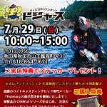 7/29(日)秋田県のディスカウントショップドジャース様にてFishman展示受注会を開催いたします!